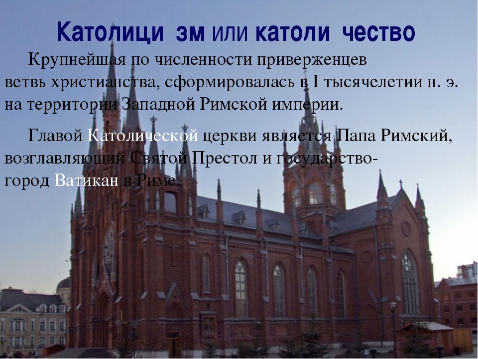 Католици́змиликатоли́чество Крупнейшая по численности приверженцев ветвьх...