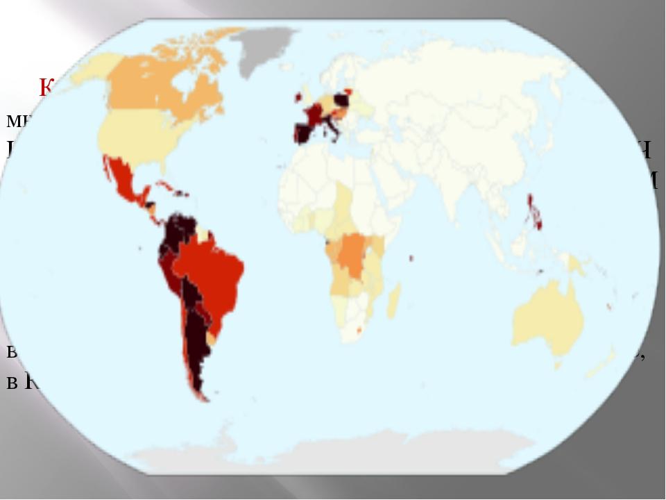 Католицизм является основной религией во многихевропейских странах (Франция...
