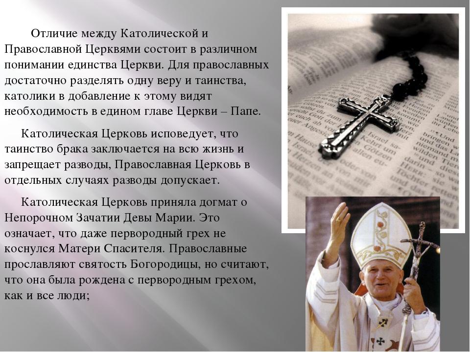 Отличие между Католической и Православной Церквями состоит в различном поним...