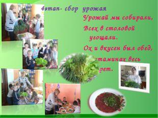 Урожай мы собирали, Всех в столовой угощали. Ох и вкусен был обед, В витамина