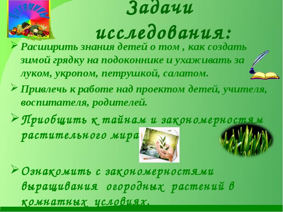 Задачи исследования: Расширить знания детей о том , как создать зимой грядку...