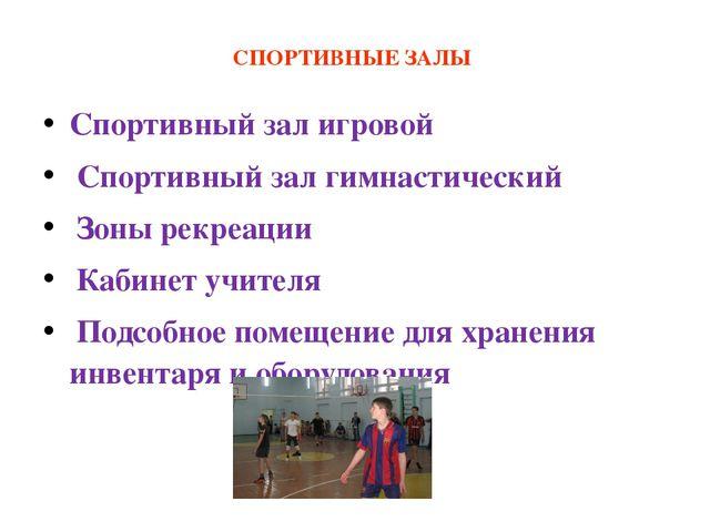 СПОРТИВНЫЕ ЗАЛЫ Спортивный зал игровой Спортивный зал гимнастический Зоны р...