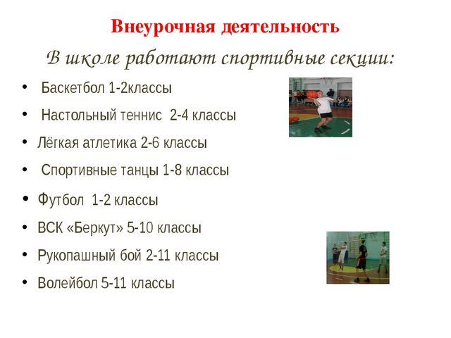 Внеурочная деятельность В школе работают спортивные секции: Баскетбол 1-2клас...
