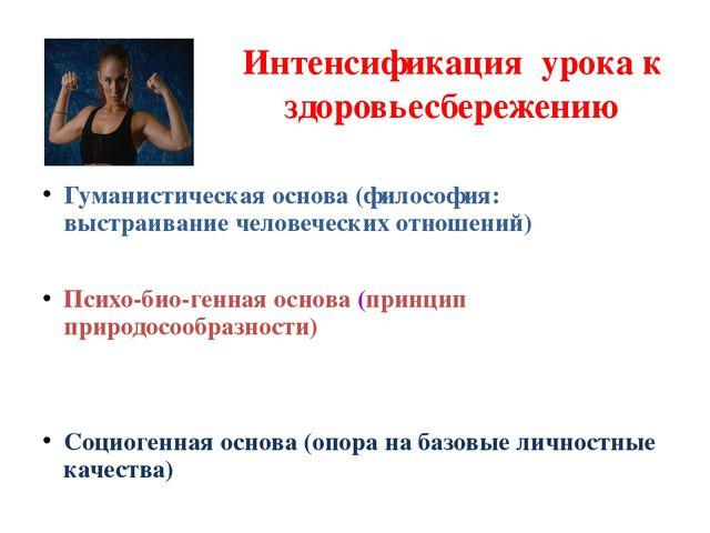 Интенсификация урока к здоровьесбережению Гуманистическая основа (философия:...