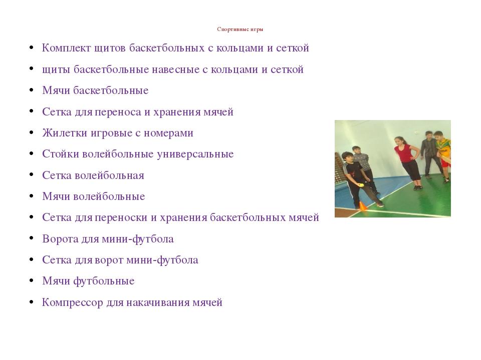 Спортивные игры Комплект щитов баскетбольных с кольцами и сеткой щиты баскетб...