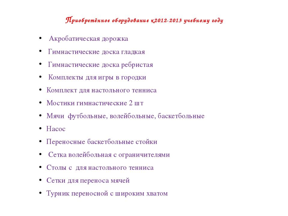 Приобретённое оборудование к2012-2013 учебному году Акробатическая дорожка Ги...