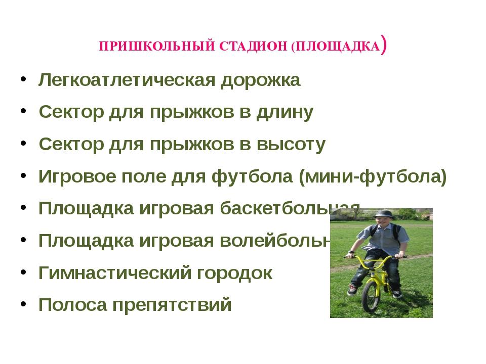 ПРИШКОЛЬНЫЙ СТАДИОН (ПЛОЩАДКА) Легкоатлетическая дорожка Сектор для прыжков в...