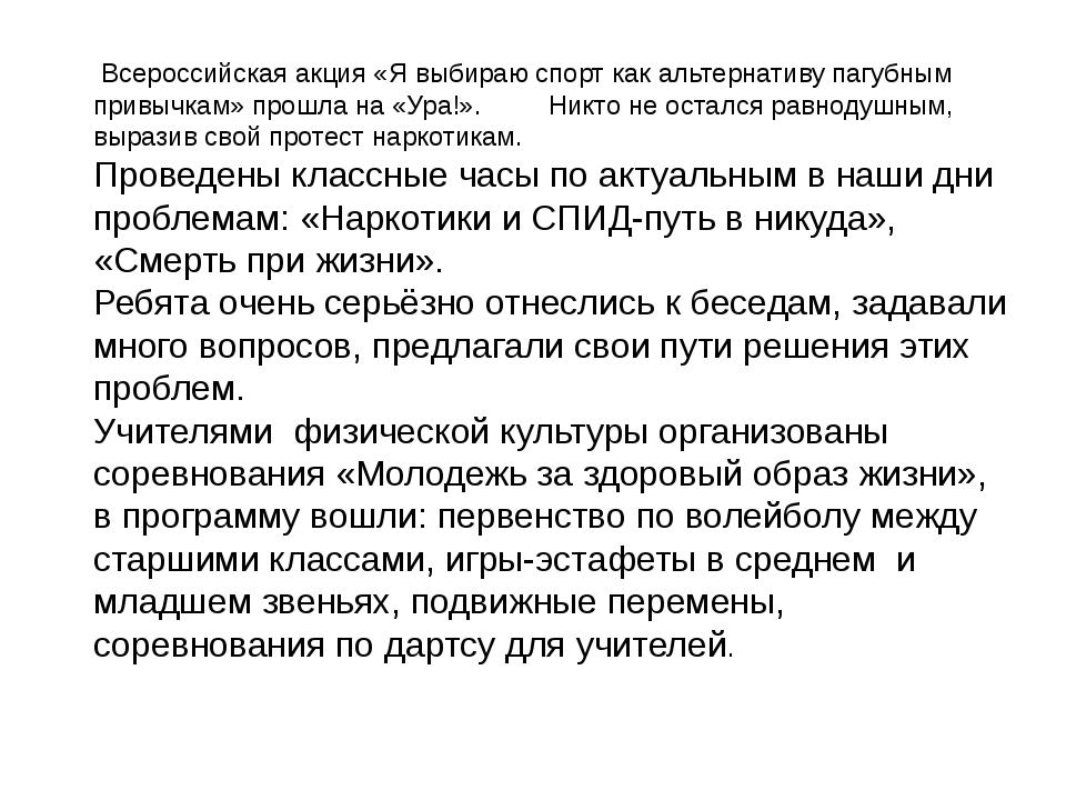Всероссийская акция «Я выбираю спорт как альтернативу пагубным привычкам» пр...