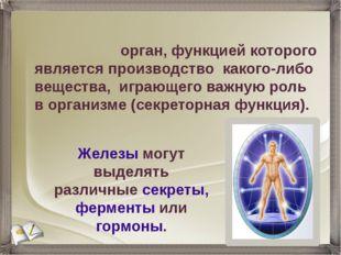 Железа́ — орган, функцией которого является производство какого-либо вещества