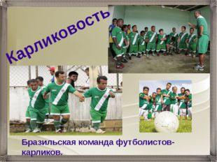 Бразильская команда футболистов-карликов. Карликовость На сереро-востоке футб