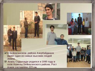 В Бейлаганском районе Азербайджана живет один из самых высоких людей Земли. А