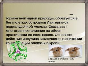 Инсули́н (от лат. insula — остров) — гормон пептидной природы, образуется в б