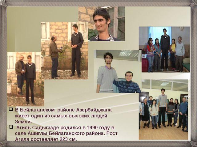 В Бейлаганском районе Азербайджана живет один из самых высоких людей Земли. А...