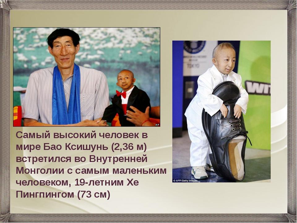 Самый высокий человек в мире Бао Ксишунь (2,36 м) встретился во Внутренней Мо...
