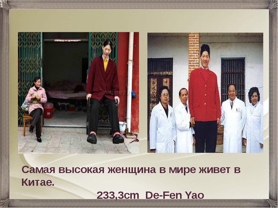 Самая высокая женщина в мире живет в Китае. 233,3cm De-Fen Yao