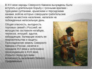 В XVI веке народы Северного Кавказа вынуждены были вступить в длительную борь