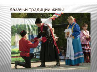 Казачьи традиции живы