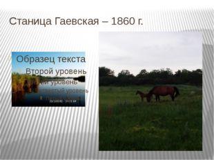 Станица Гаевская – 1860 г.