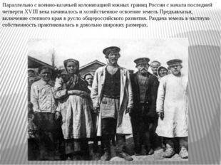 Параллельно с военно-казачьей колонизацией южных границ России с начала после