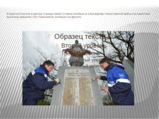В братской могиле в центре станицы лежат останки погибших в 1918,жертвы отече