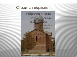 Строится церковь