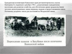 Гражданская колонизация Кавказского края регламентировалась указом Екатерины