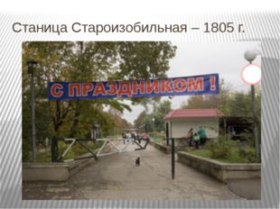Станица Староизобильная – 1805 г.