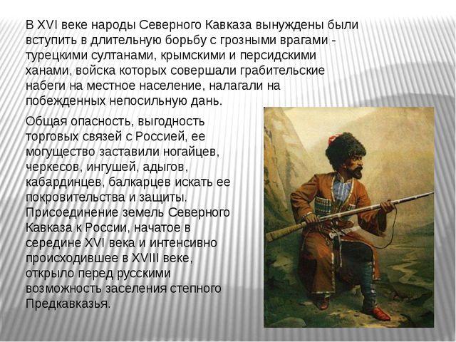 В XVI веке народы Северного Кавказа вынуждены были вступить в длительную борь...