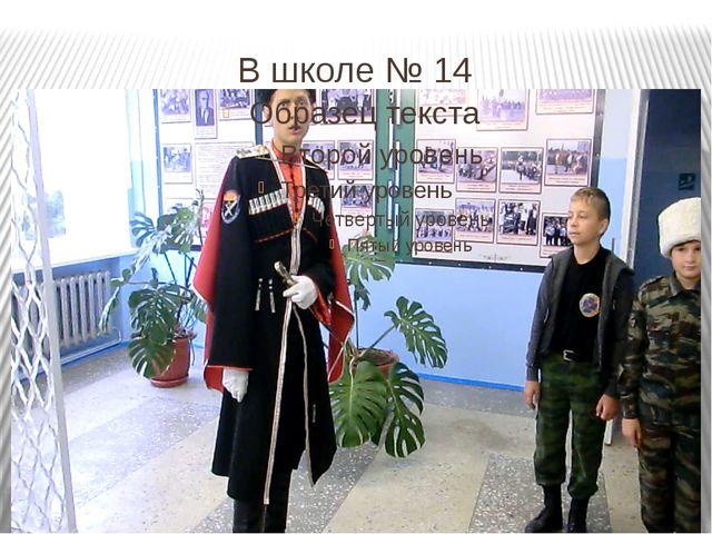 В школе № 14