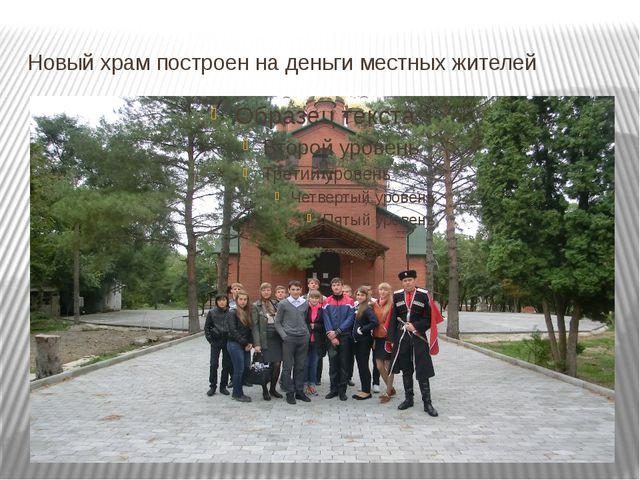 Новый храм построен на деньги местных жителей