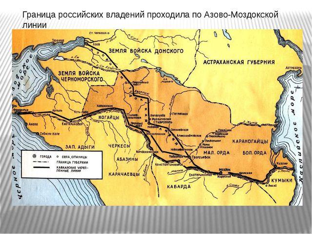 Граница российских владений проходила по Азово-Моздокской линии