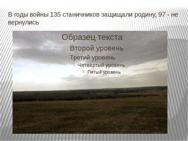 В годы войны 135 станичников защищали родину, 97 - не вернулись