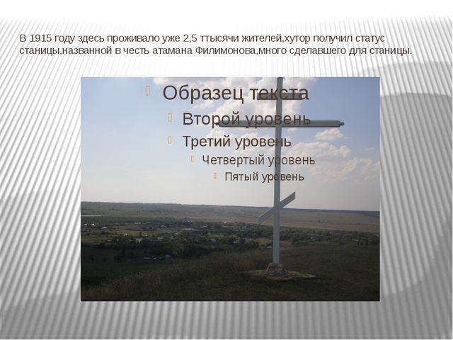 В 1915 году здесь проживало уже 2,5 ттысячи жителей,хутор получил статус стан...
