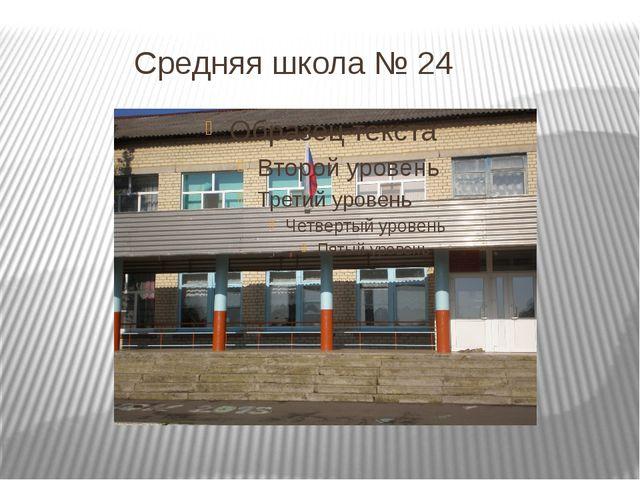 Средняя школа № 24