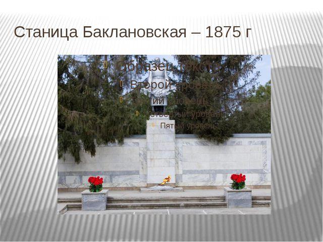 Станица Баклановская – 1875 г