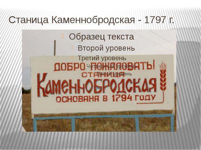 Станица Каменнобродская - 1797 г.