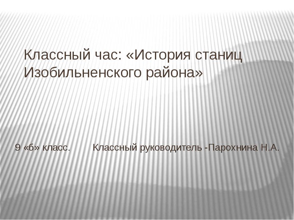 Классный час: «История станиц Изобильненского района» 9 «б» класс. Классный р...