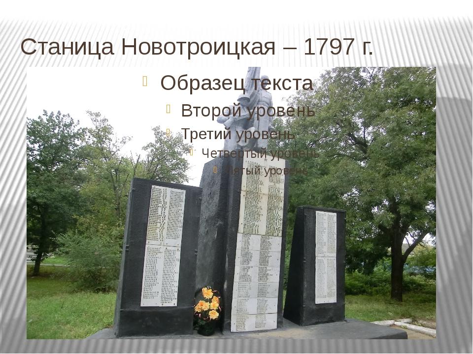 Станица Новотроицкая – 1797 г.