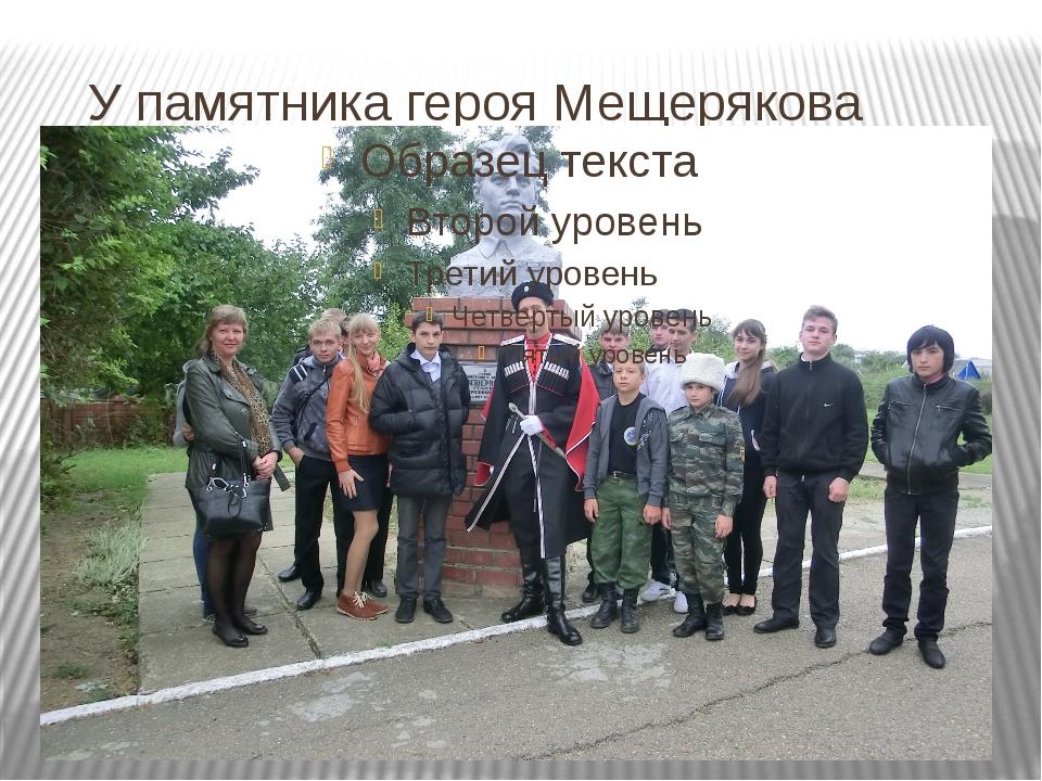 У памятника героя Мещерякова