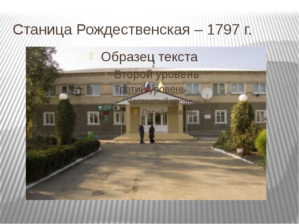 Станица Рождественская – 1797 г.