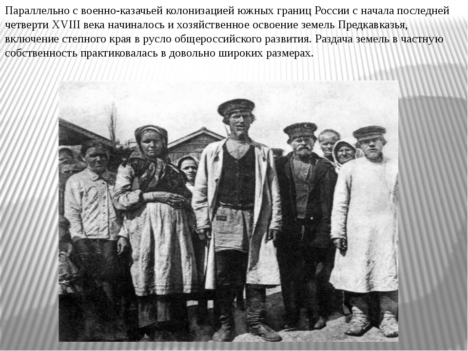 Параллельно с военно-казачьей колонизацией южных границ России с начала после...