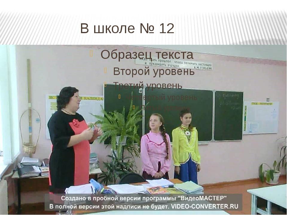 В школе № 12