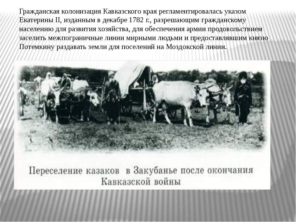 Гражданская колонизация Кавказского края регламентировалась указом Екатерины...