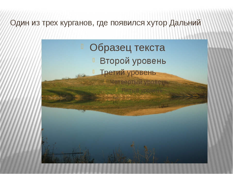 Один из трех курганов, где появился хутор Дальний