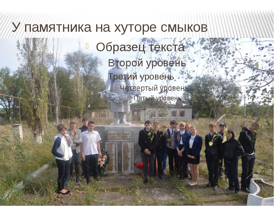 У памятника на хуторе смыков