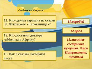 Ответь на вопросы 11. Кто одолел таракана из сказки К. Чуковского «Тараканище