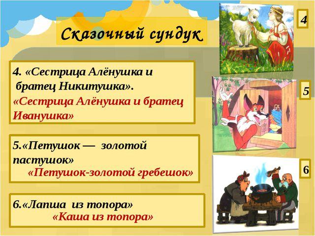 Сказочный сундук 4. «Сестрица Алёнушка и братец Никитушка». 5.«Петушок — зо...