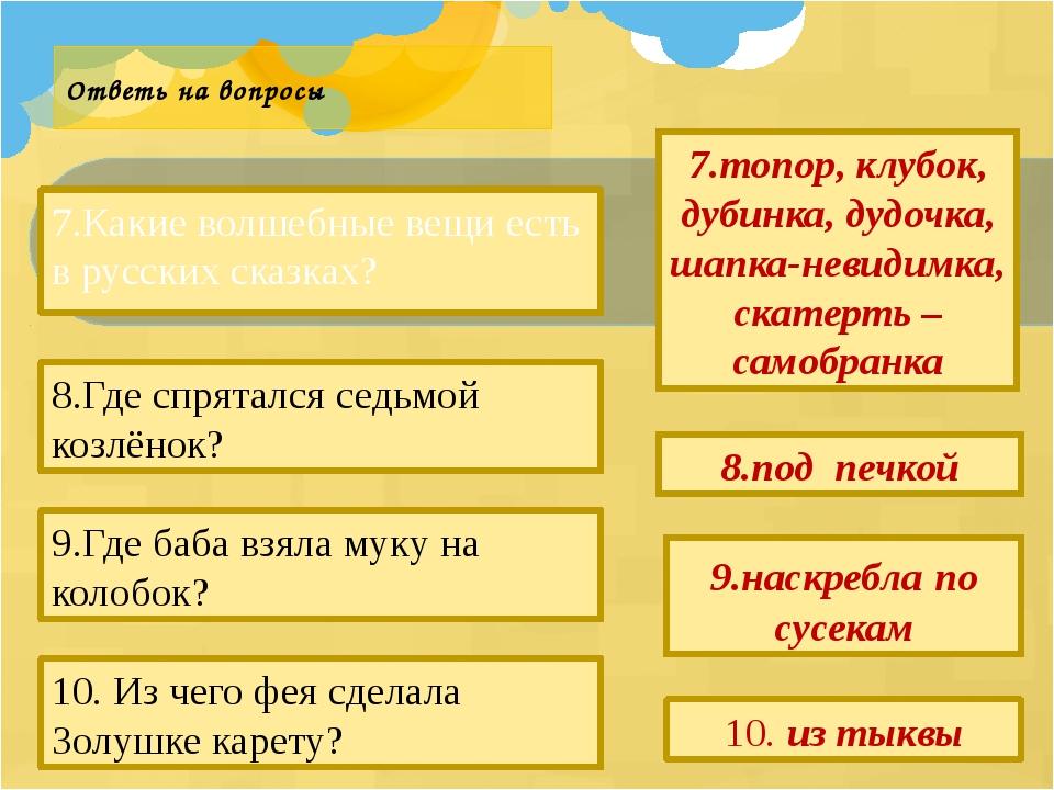 Ответь на вопросы 7.Какие волшебные вещи есть в русских сказках? 8.Где спрята...