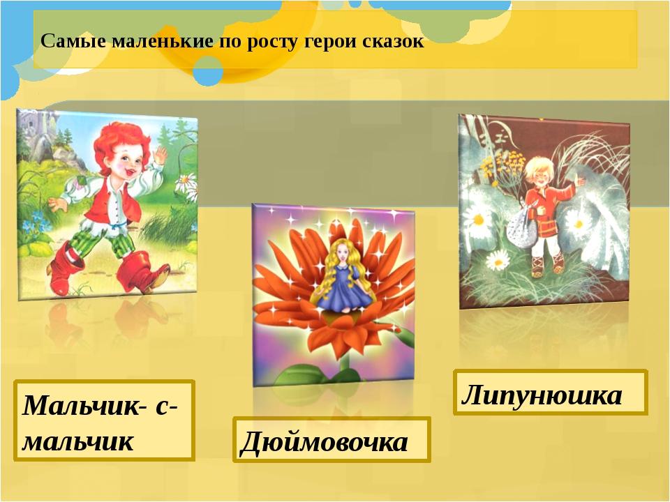 Самые маленькие по росту герои сказок Липунюшка Дюймовочка Мальчик- с- мальчик