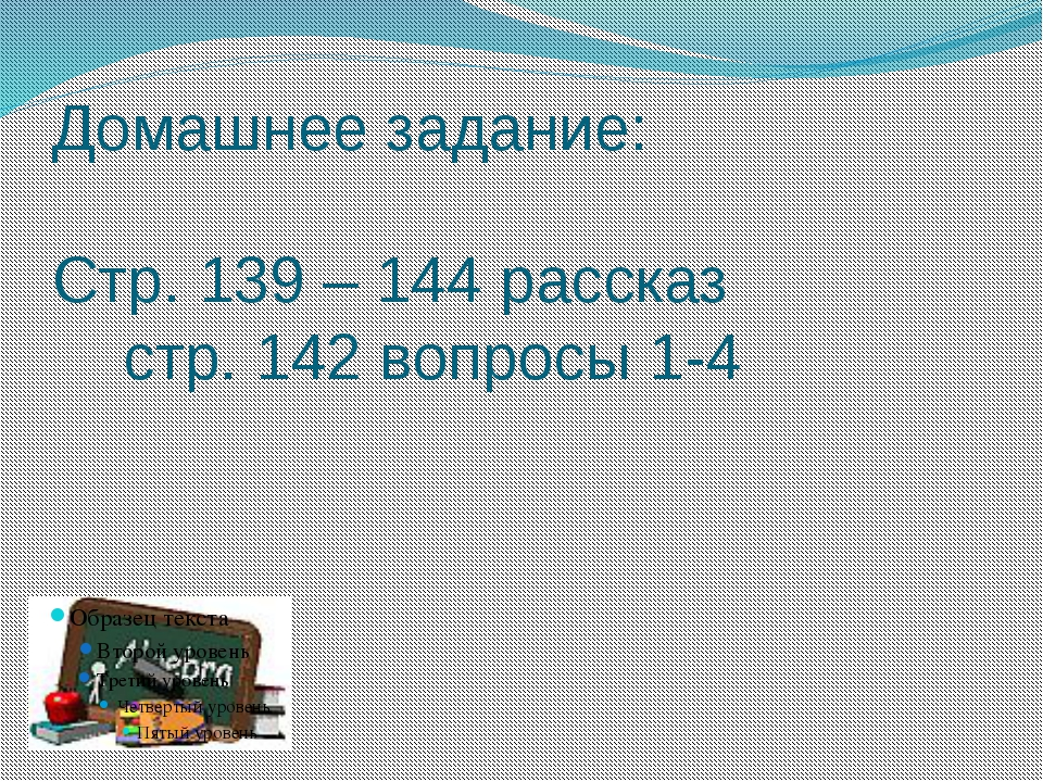 Домашнее задание: Стр. 139 – 144 рассказ стр. 142 вопросы 1-4